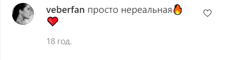 Поклонники засыпали Богдан комплиментами