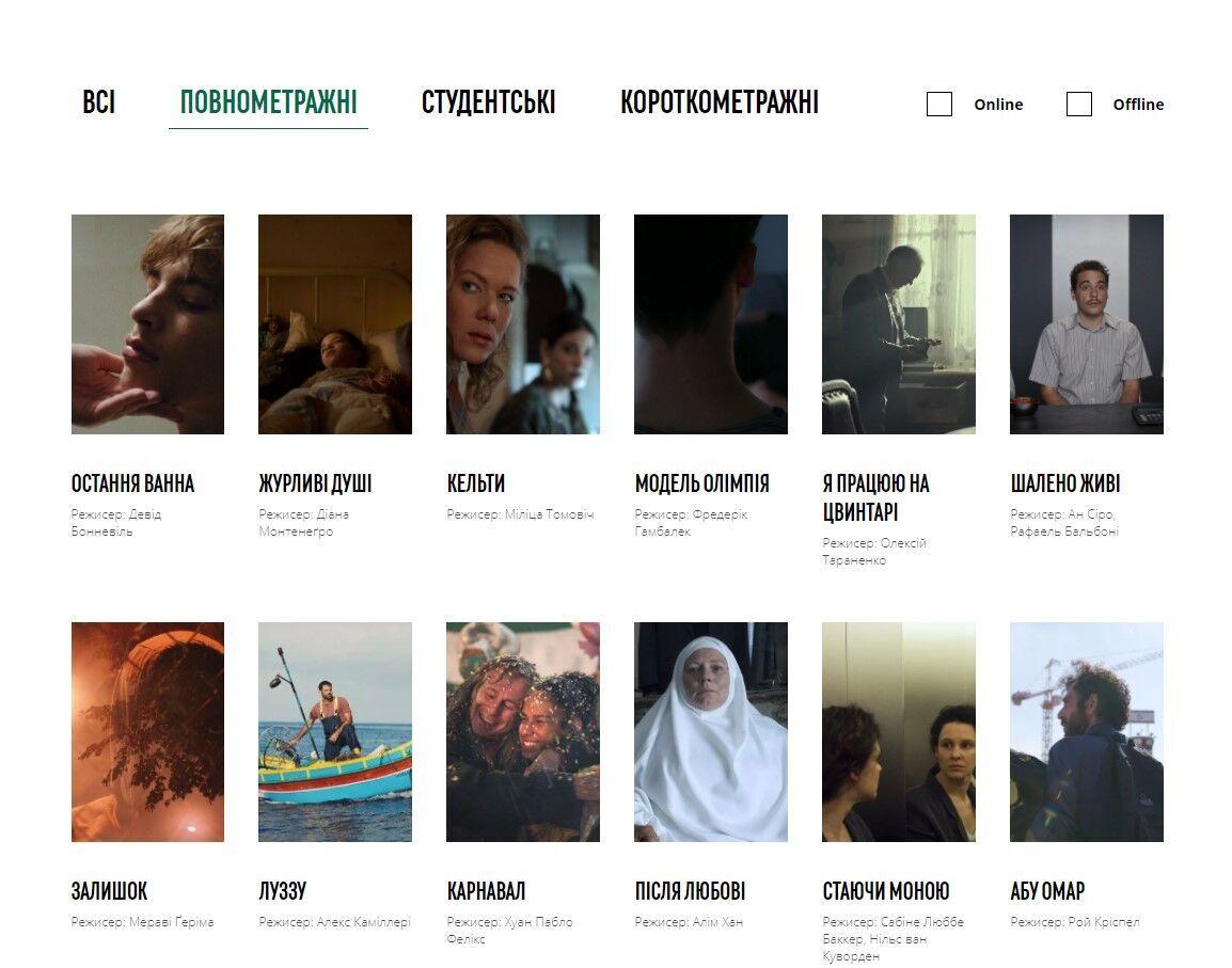 Список повнометражних фільмів фестивалю.
