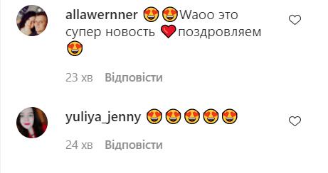 Поклонники в комментариях к публикации поздравили пару