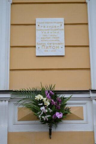 В Киеве открыли мемориальную доску в честь Патона.