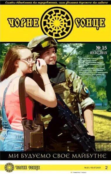 """Обложка журнала """"Чорне сонце"""", на которой якобы изображен Протасевич."""