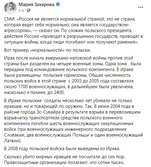 """У Кремлі відповіли Дуді на його слова про """"ненормальною Росії""""."""