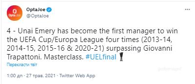 Емері увійшов в історію європейського футболу
