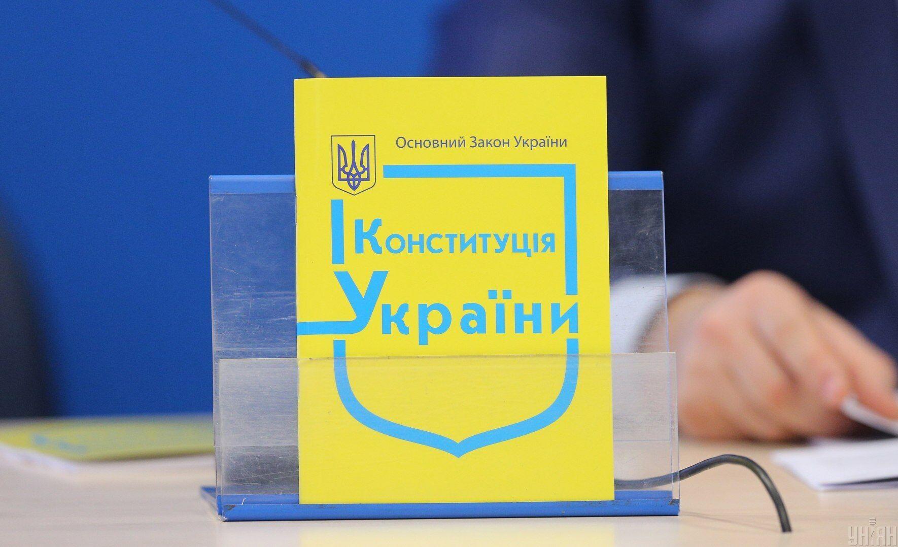 Конституция Украины была принята в 1996 году