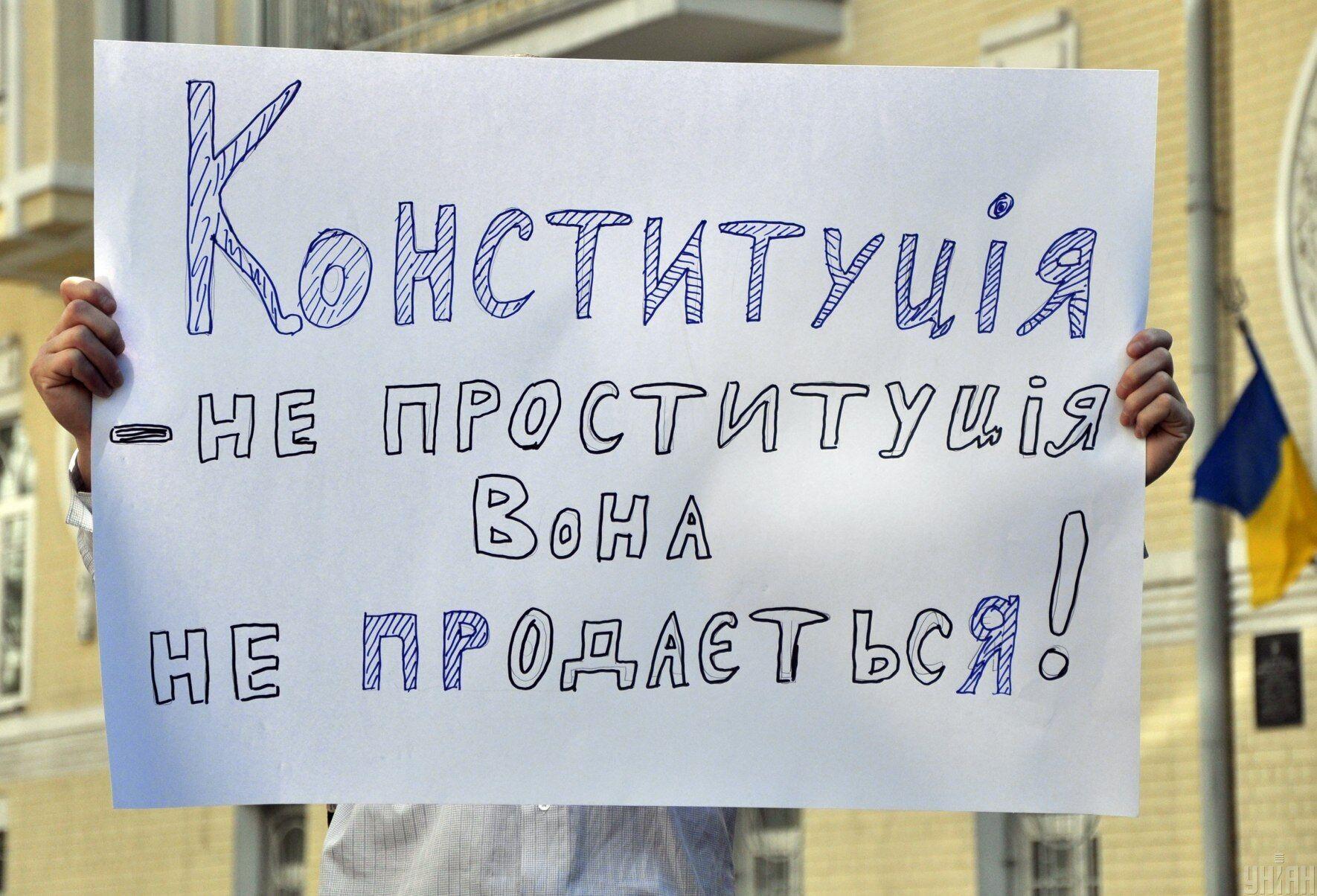 Плакат протестующих под Администрацией президента. День Конституции Украины, 28 июня 2012 года