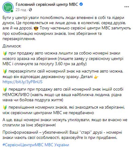 Пост Главного сервисного центра МВД о закреплении номерных знаков