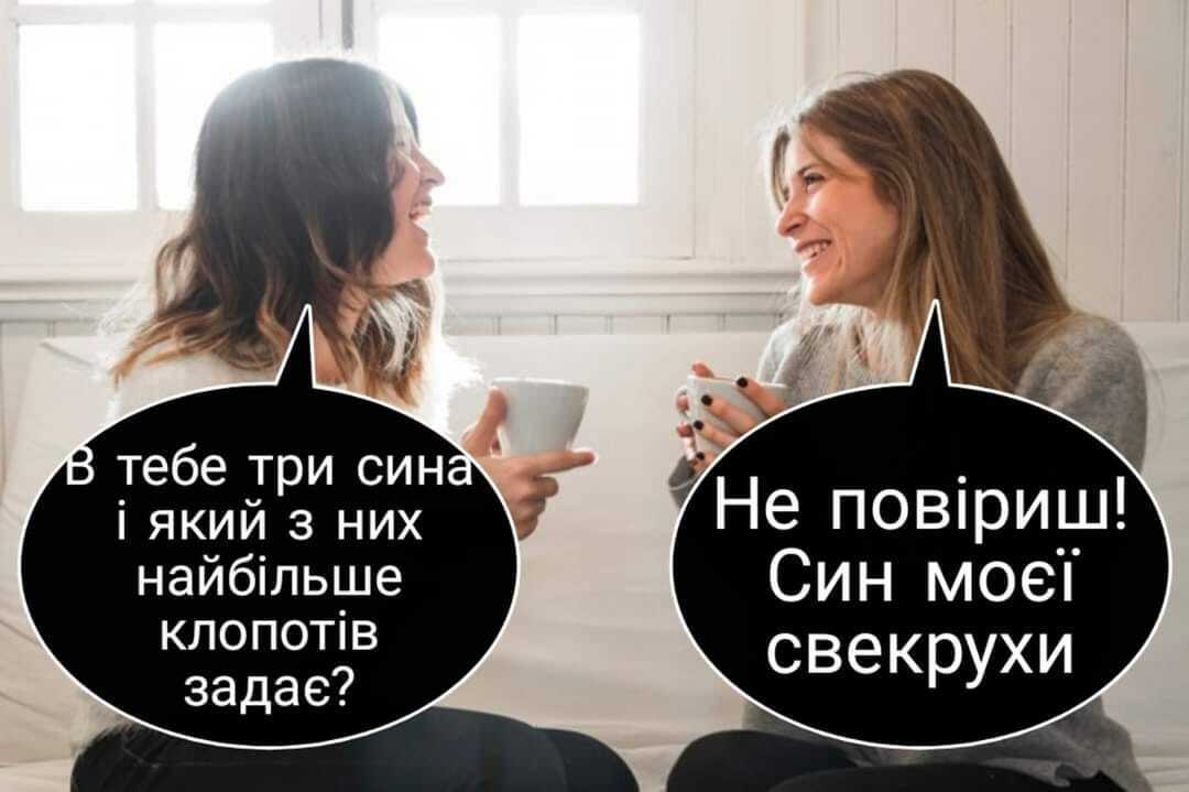 Мем про сімейні стосунки