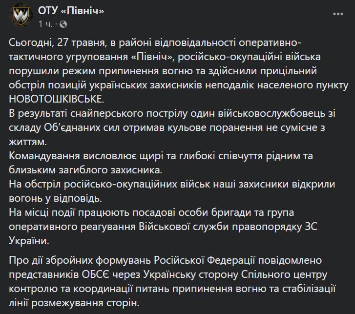На Донбассе снайпер террористов убил украинского воина