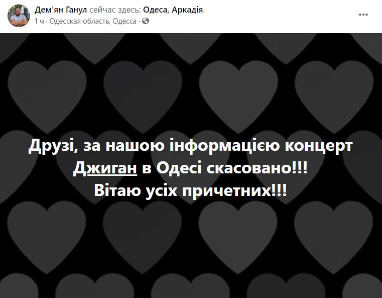 В Одессе отменили нашумевший концерт