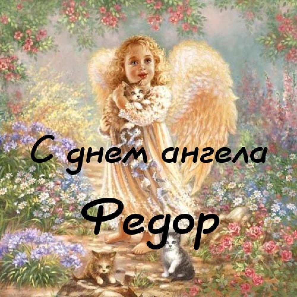 Листівка в день ангела Федора