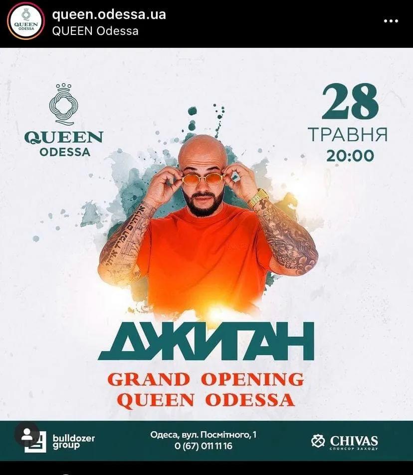 В Одесі планували концерт Джигана