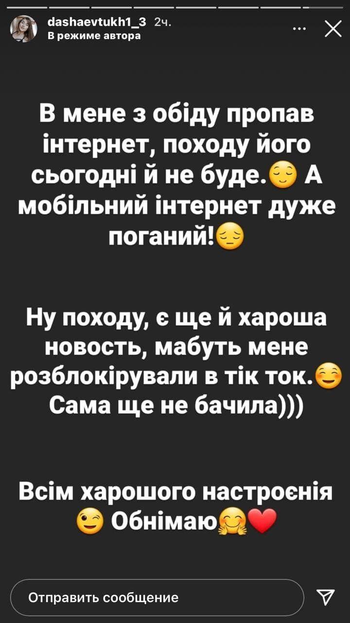Євтух написала на сторінці в Instagram-stories, що її акаунт розблокували