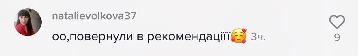 """Сторінка Євтух знову потрапляє в """"рекомендаціях"""" TikTok"""