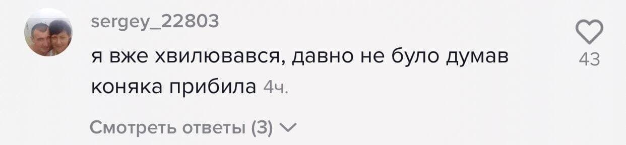 Євтух засипали коментарями в мережі