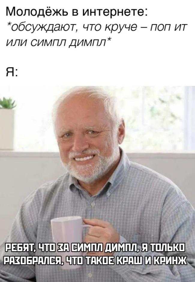 Мем про сімпл-дімпл