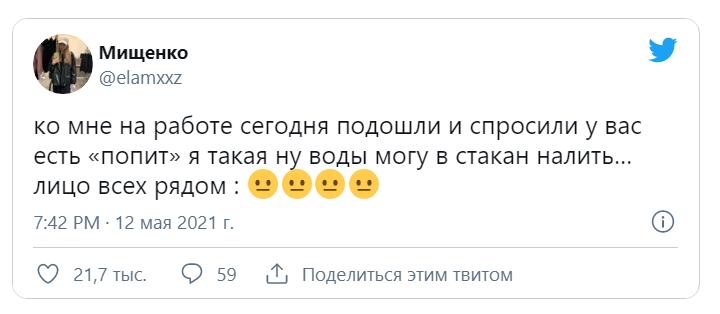 Поп-іт