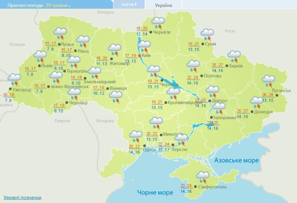 Погода 29 травня в Україні