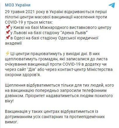 Пост МОЗ.