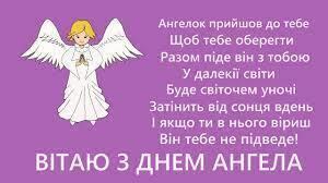 Привітання з днем ангела