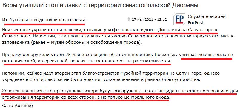 Новини Кримнашу. Вийшло так, що ми ввійшли в Росію і набрали тут купу неприємностей (с)