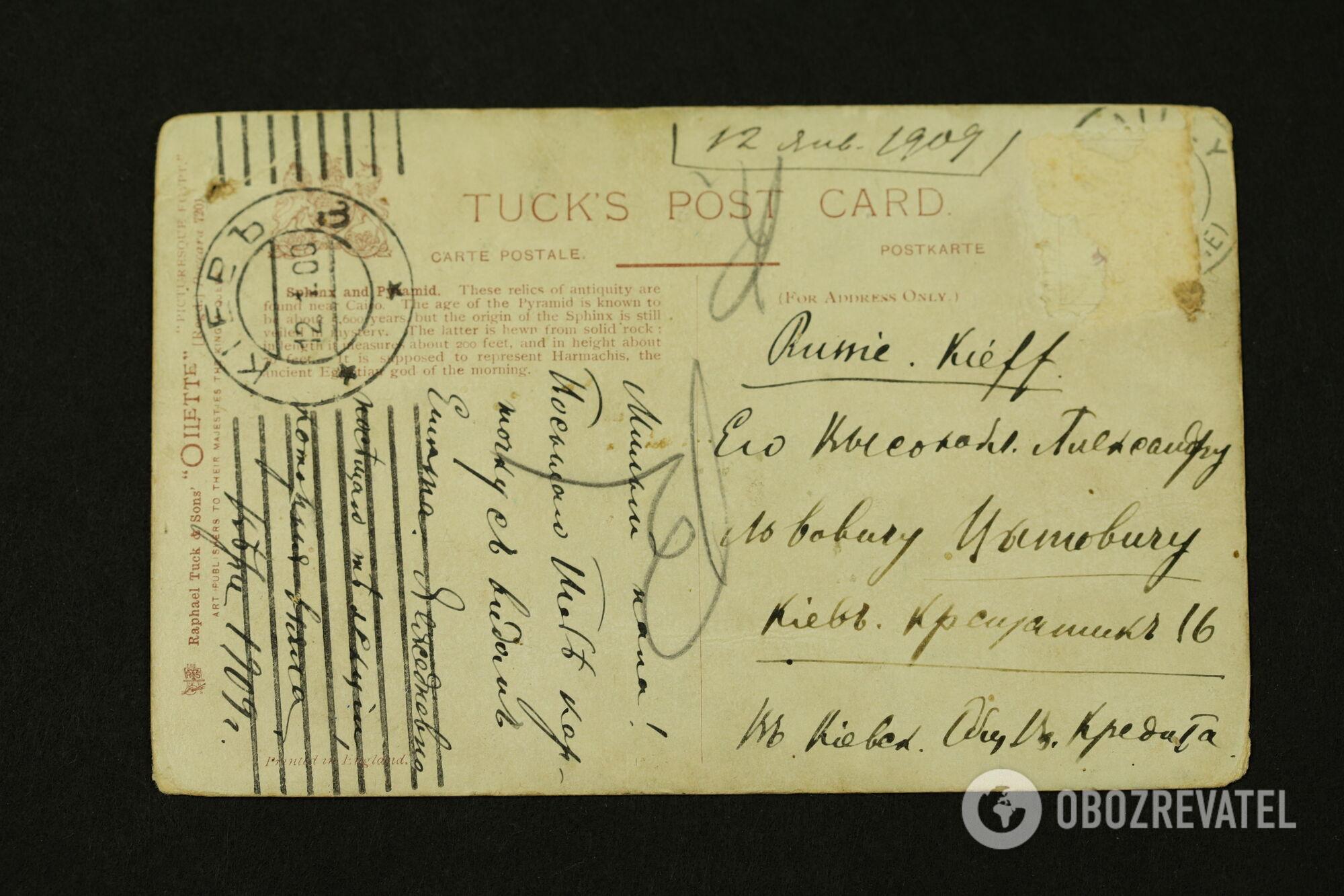 Лист дочки глави київського Товариства взаємного кредиту