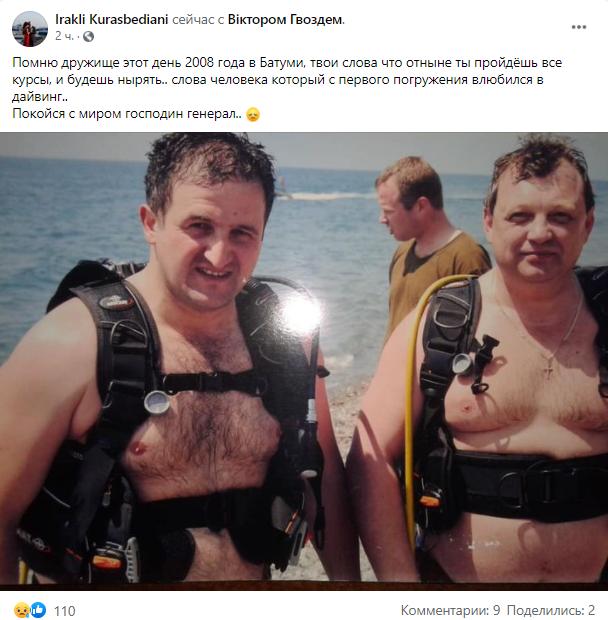 Пост Ираклия Курасбедиани.