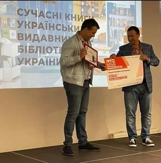 В Украине выбрали бизнес-книгу года. Фото