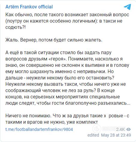 Франков высказался о скандале с Шевчуком.