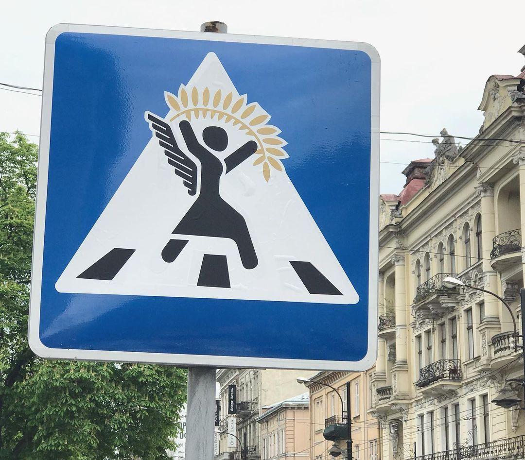 Змінені знаки у Львові.