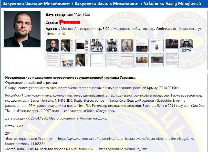 Басте запретили въезд в Украину в 2017 году