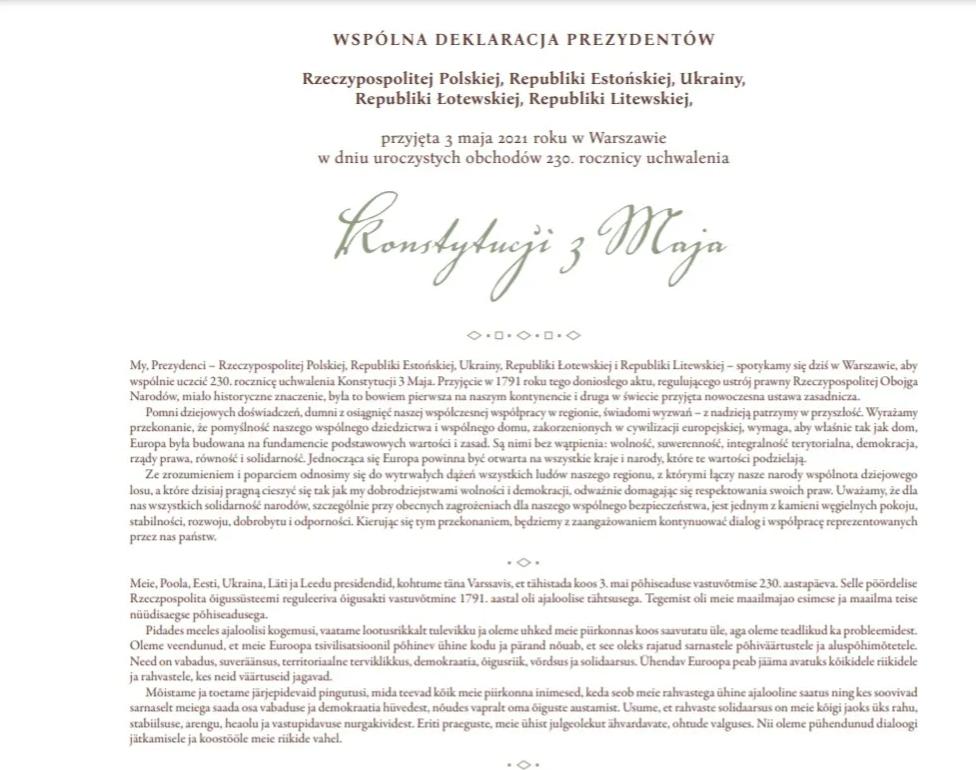 Декларация пяти президентов.
