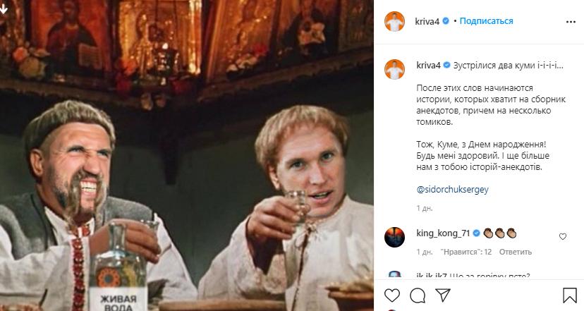 Сергій Кривцов привітав Сидорчука