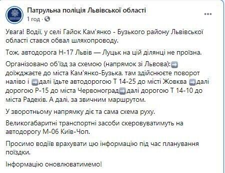 В патрульній поліції Львівської області розповіли, як об'їхати заблоковану ділянку
