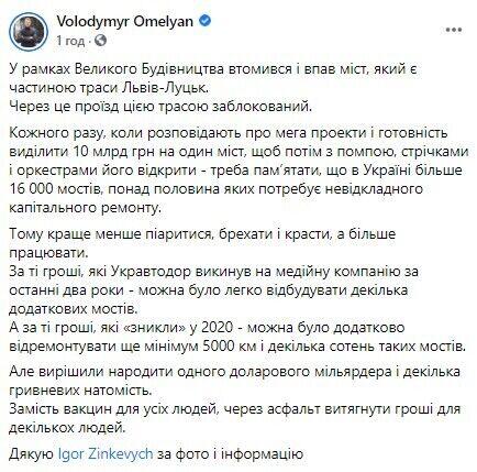 Омелян прокоментував обвал мосту на Львівщині
