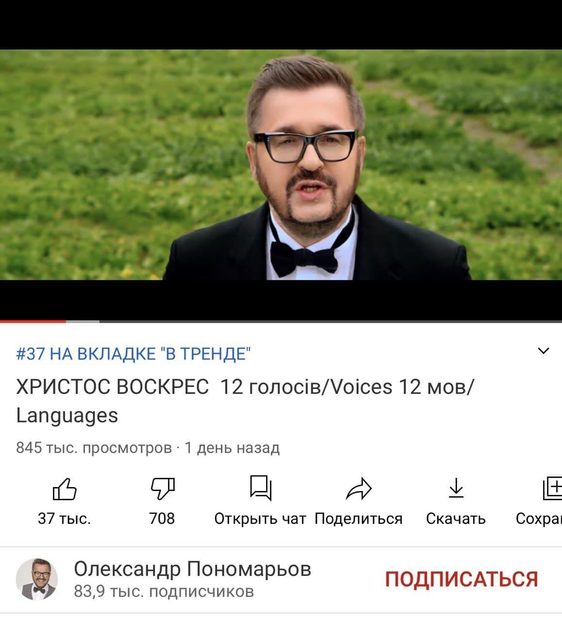Также композиция попала на 37 место российских трендов YouTube