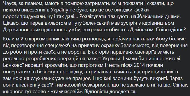 Ар'єв: Чауса утримували на об'єкті Міноборони під Києвом