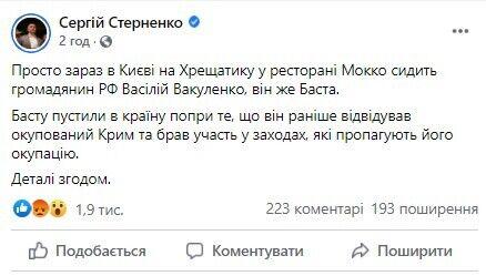 Стерненко сообщил о пребывании в Киеве рэпера Басты