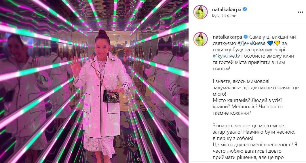Наталка Карпа розповіла, що для неї означає Київ