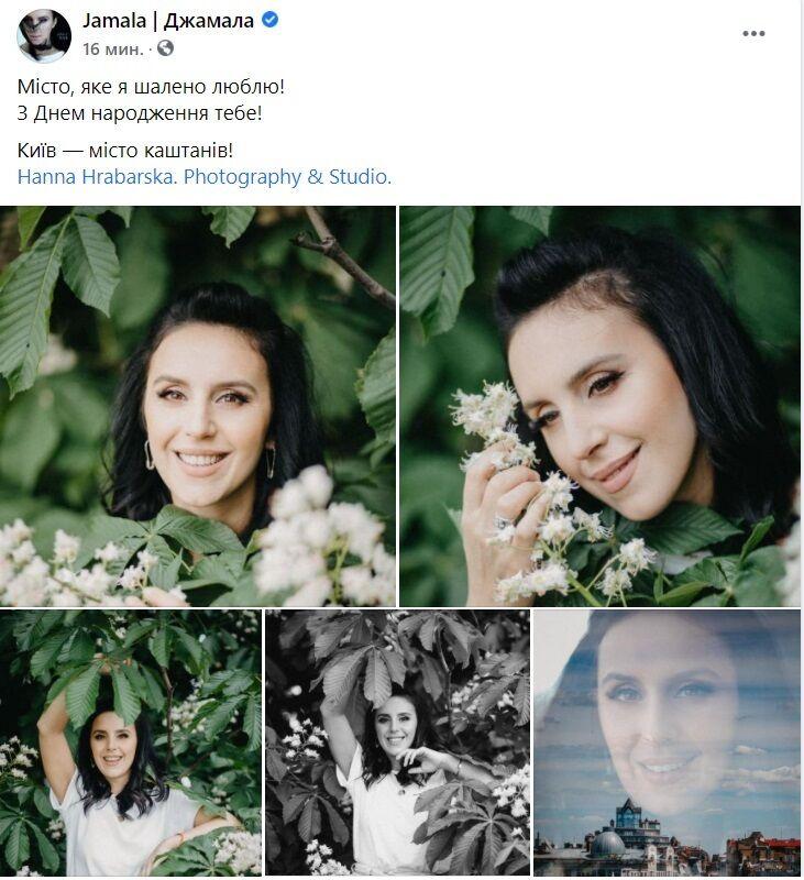 Джамала опублікувала фото з каштанами