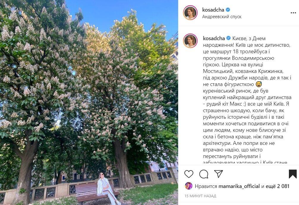 Катя Осадча зворушливо привітала з Днем Києва