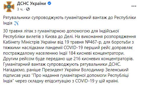 Украина отправила в Индию кислородные концентраторы для борьбы с COVID-19. фото