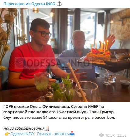Помер 15-річний онук Олега Філімонова