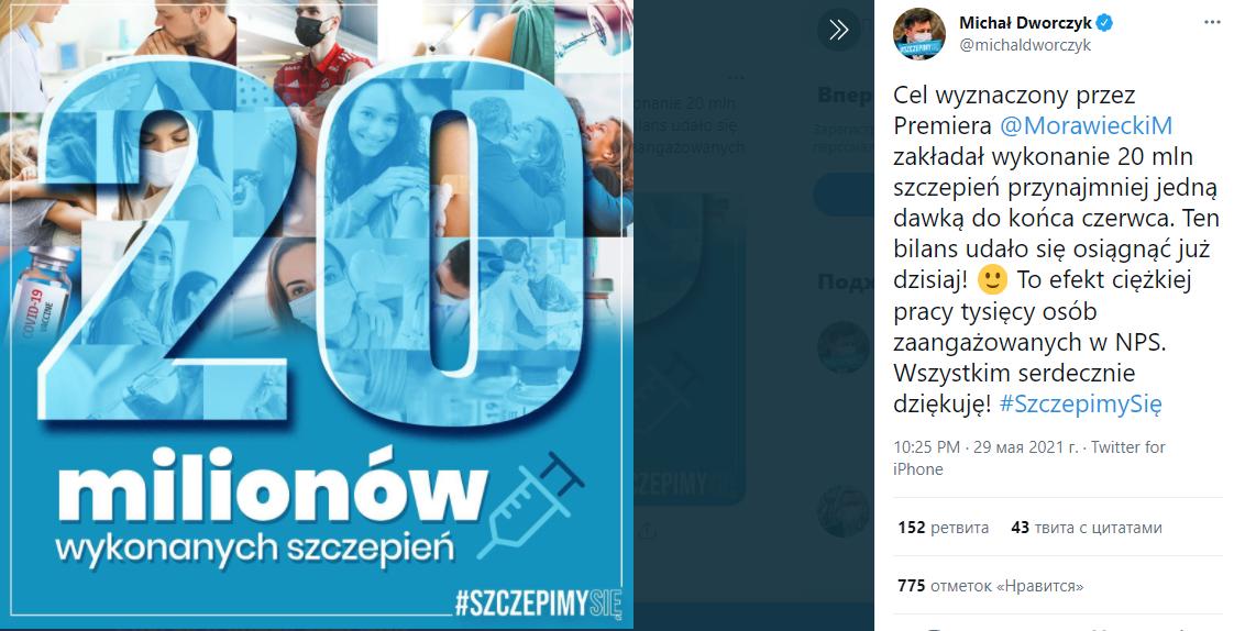 У Польщі зробили 20 млн щеплень від COVID-19