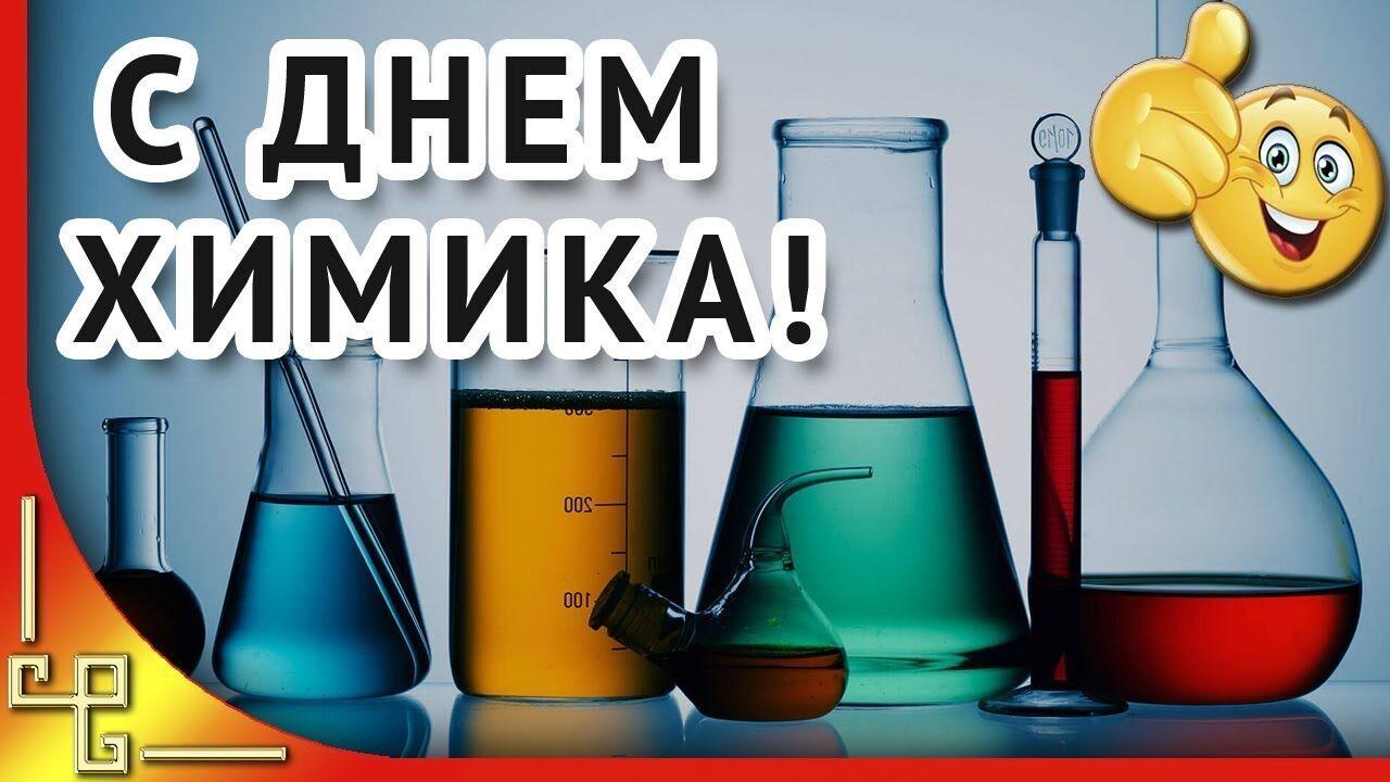 Картинка в День хіміка