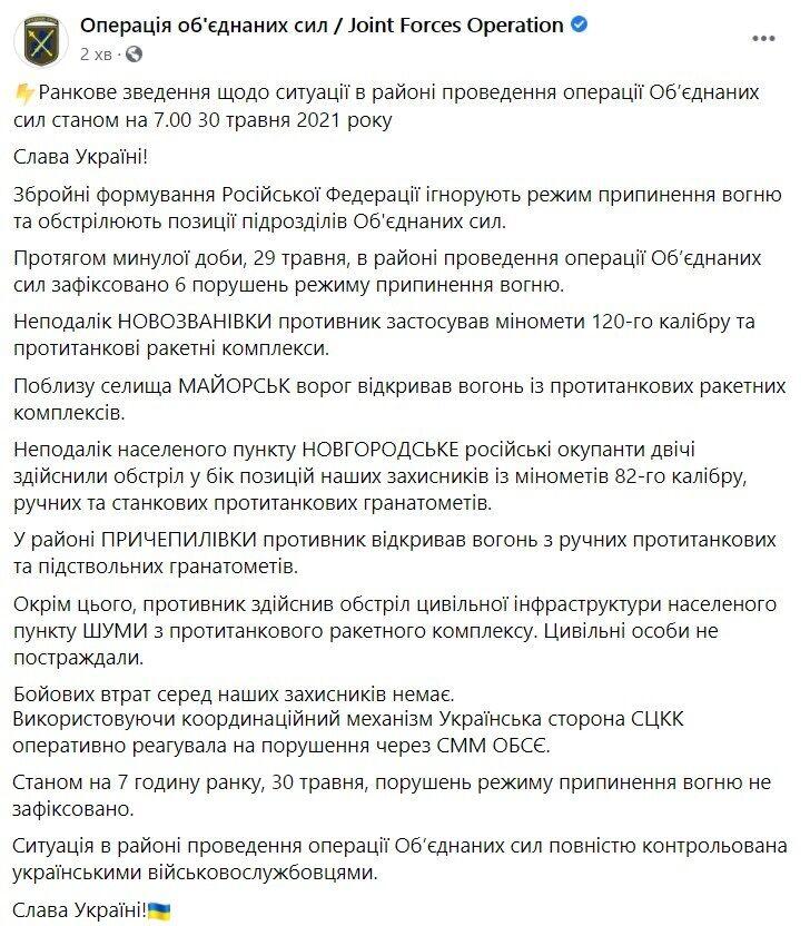 Сводка о ситуации на Донбассе за 29 мая