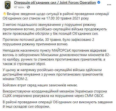 Доклад ООС о ситуации на Донбассе 30 мая.