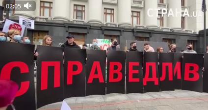 """Активисты собрали слово """"справедливость"""""""