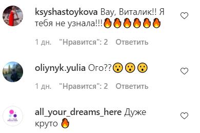 Козловського засипали коментарями