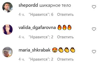 Многие оставили приятные комментарии под публикацией