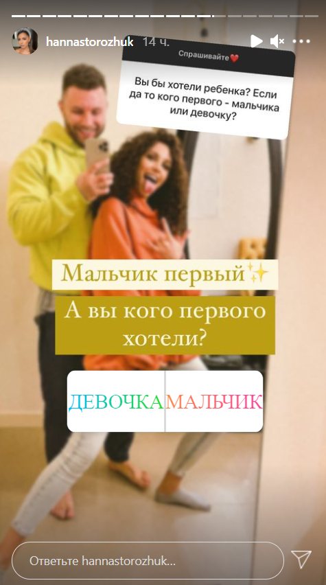 Анна Богдан хочет родить мальчика